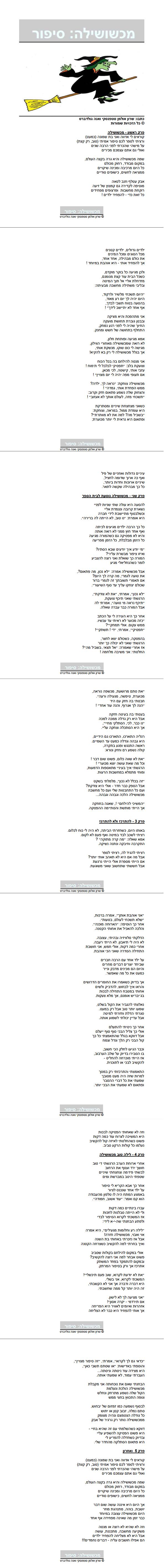 משכשושילה: סיפור מאת שרון אולמן ואנה גולדברט